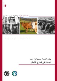 Cover-Guide-to-good-dairy-farming-practice_Arabic-2