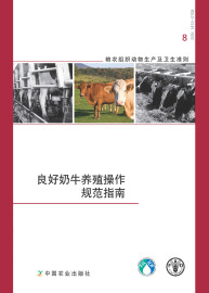 CoverGuide-to-good-dairy-farming-practice_Chinese