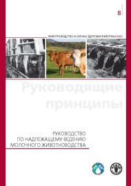 CoverGuide-to-good-dairy-farming-practice_Russian
